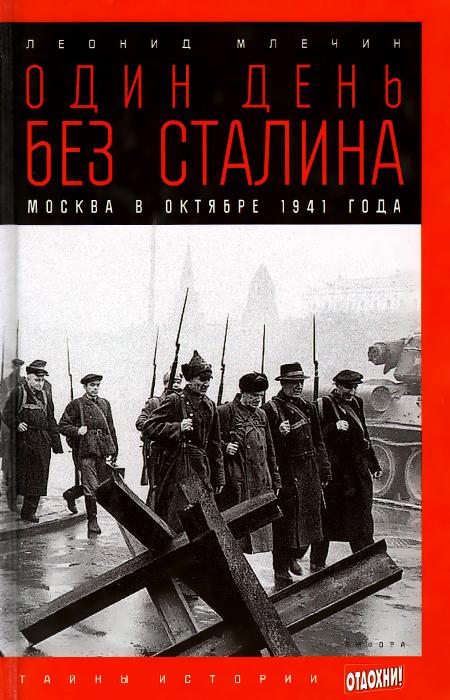 Леонид Млечин Один день без Сталина. Москва в октябре 1941 года
