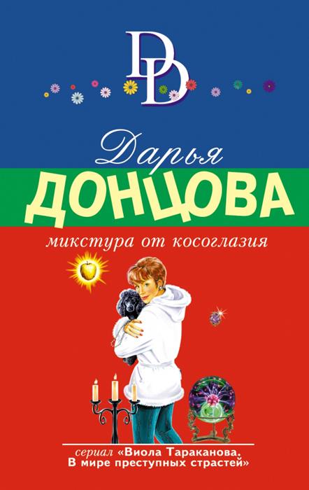 Дарья Донцова Микстура от косоглазия