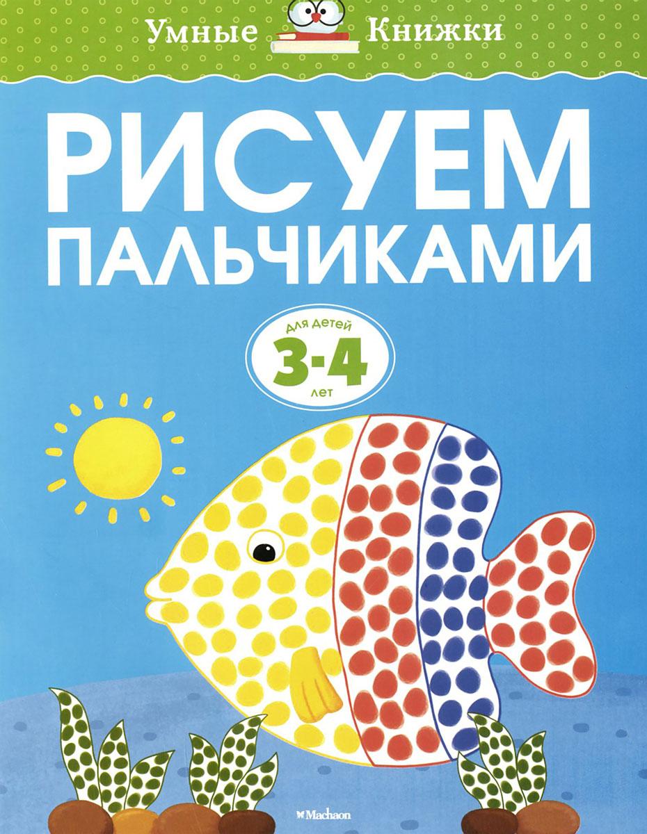 О. Н. Земцова Рисуем пальчиками. Для детей 3-4 лет