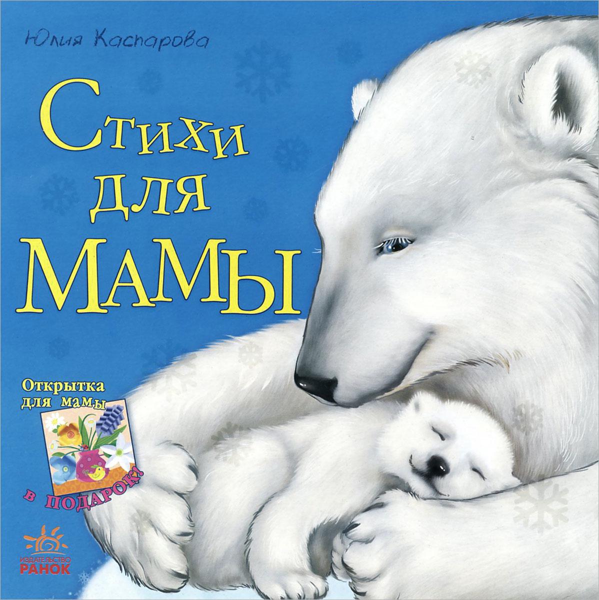 Юлия Каспарова Стихи для мамы (+ открытка) стихи для мамы детские