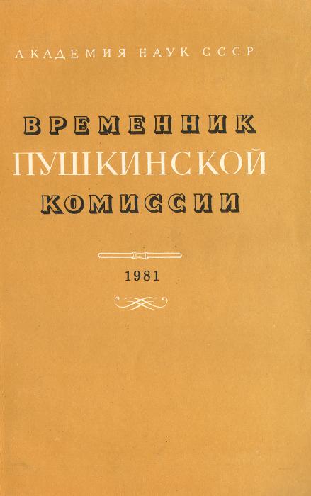 Александр Пушкин Временник Пушкинской комиссии. 1981 год
