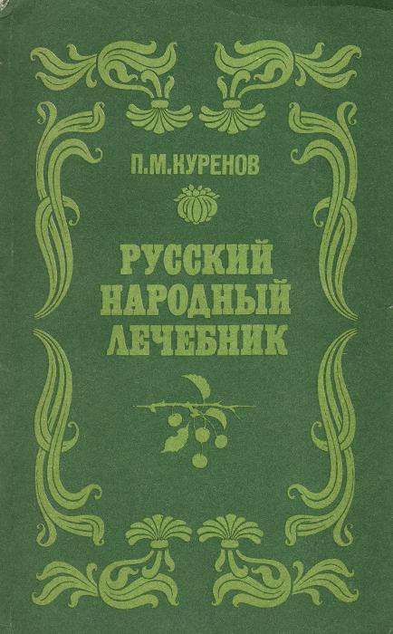 П. М. Куренов Русский народный лечебник п м куренов русский народный лечебник