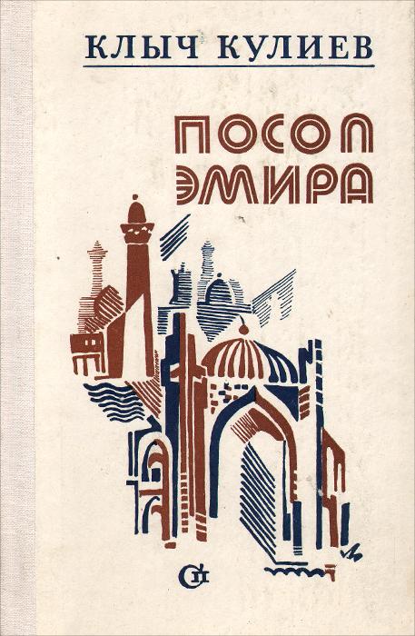Клыч Кулиев Посол эмира. Книги 2, 3