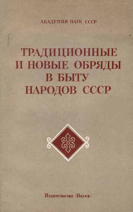Традиционные и новые обряды в быту народов СССР