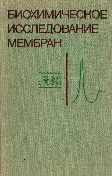 Биохимическое исследование мембран