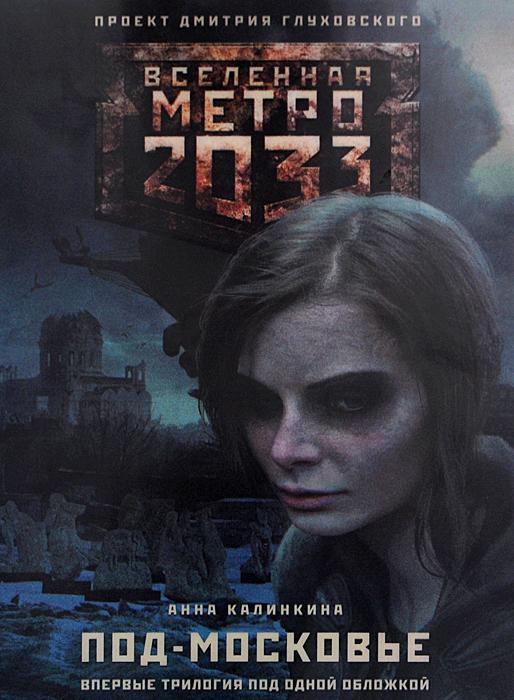 Анна Калинкина Метро 2033. Под-Московье цена