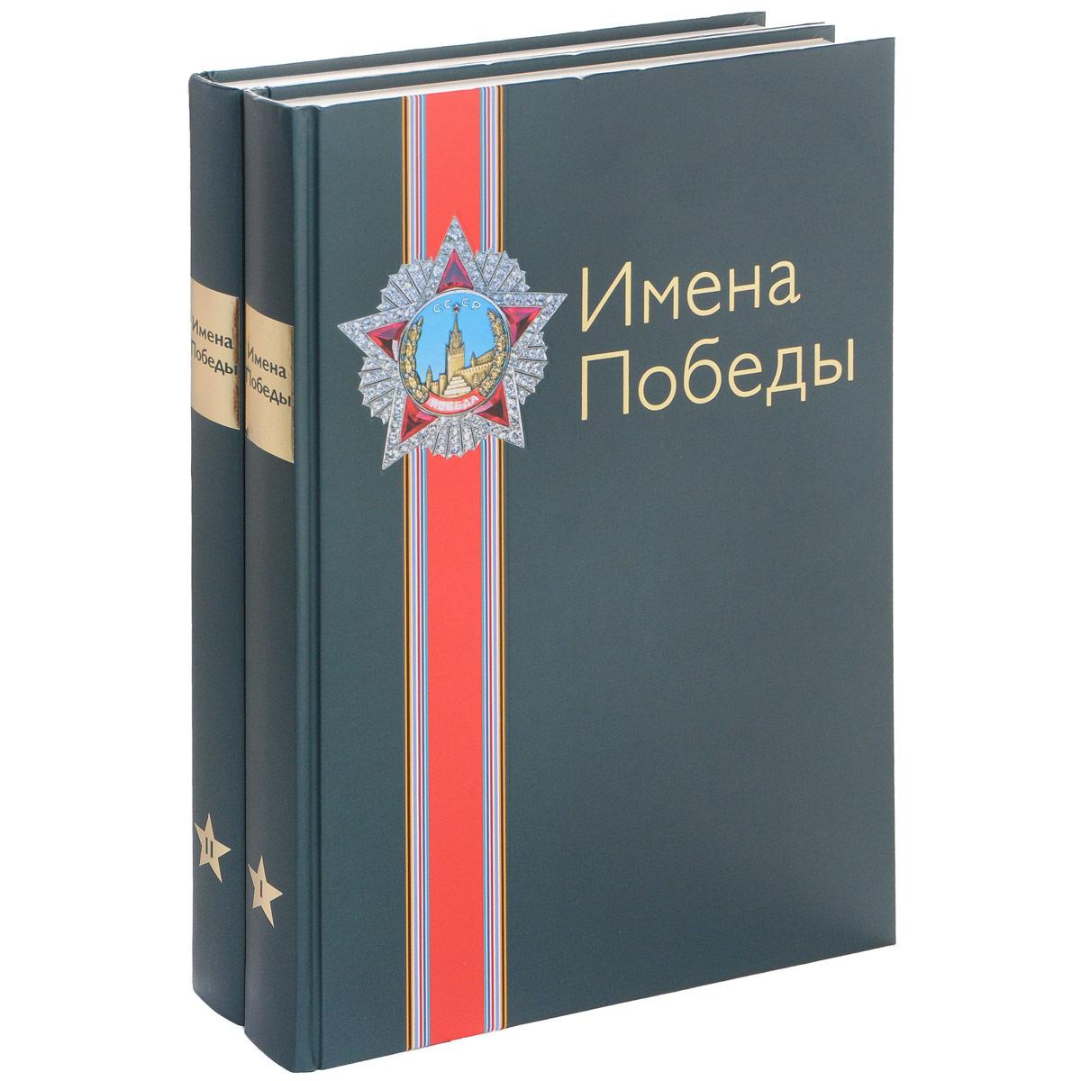 Н. Р. Малиновская, Е. В. Юрина Имена Победы. В 2 томах (комплект)