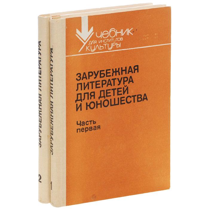 Зарубежная литература для детей и юношества. В 2 частях. Учебник (комплект)