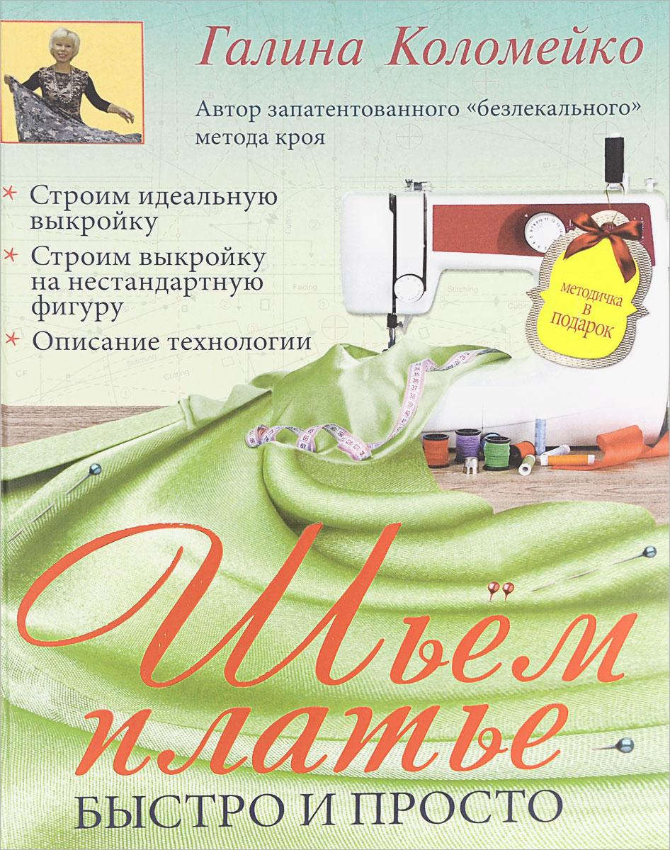 Коломейко Галина Леонидовна Шьем платье. Быстро и просто