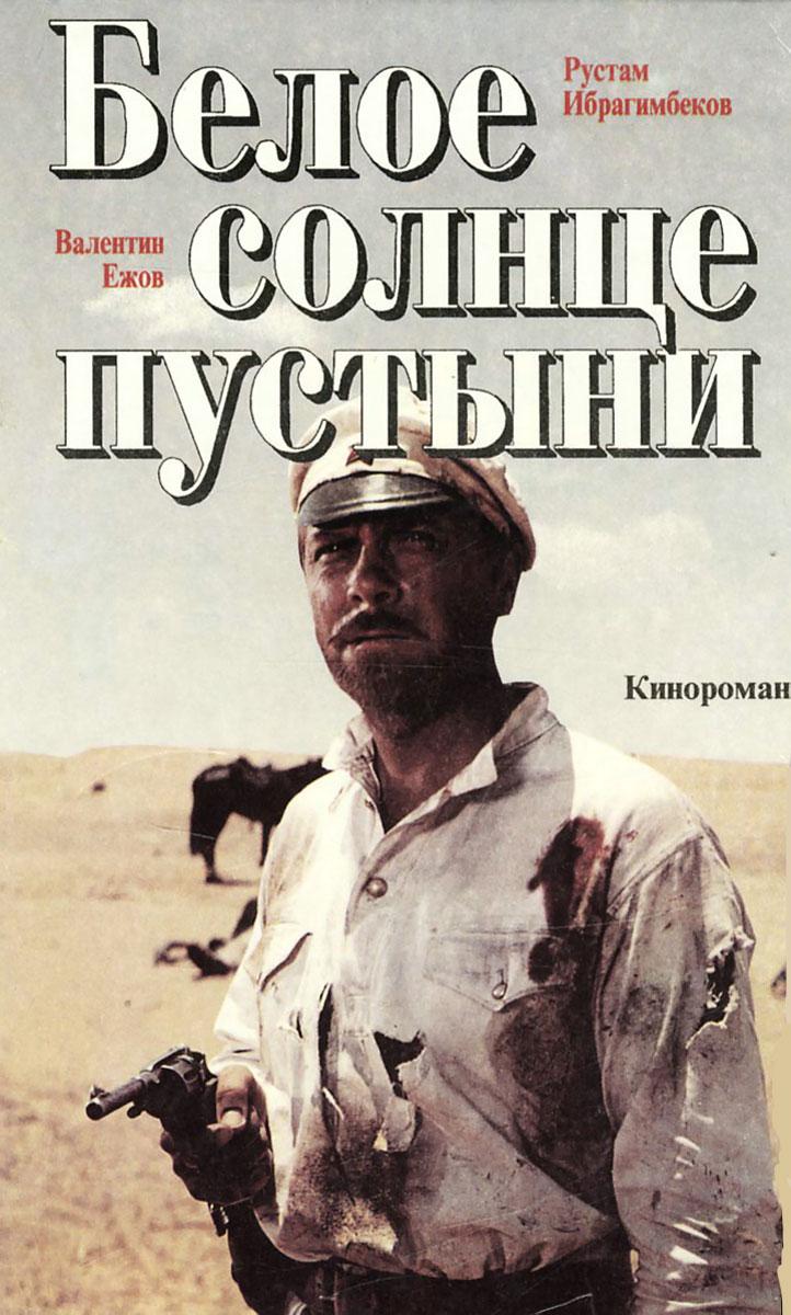 Валентин Ежов, Рустам Ибрагимбеков Белое солнце пустыни
