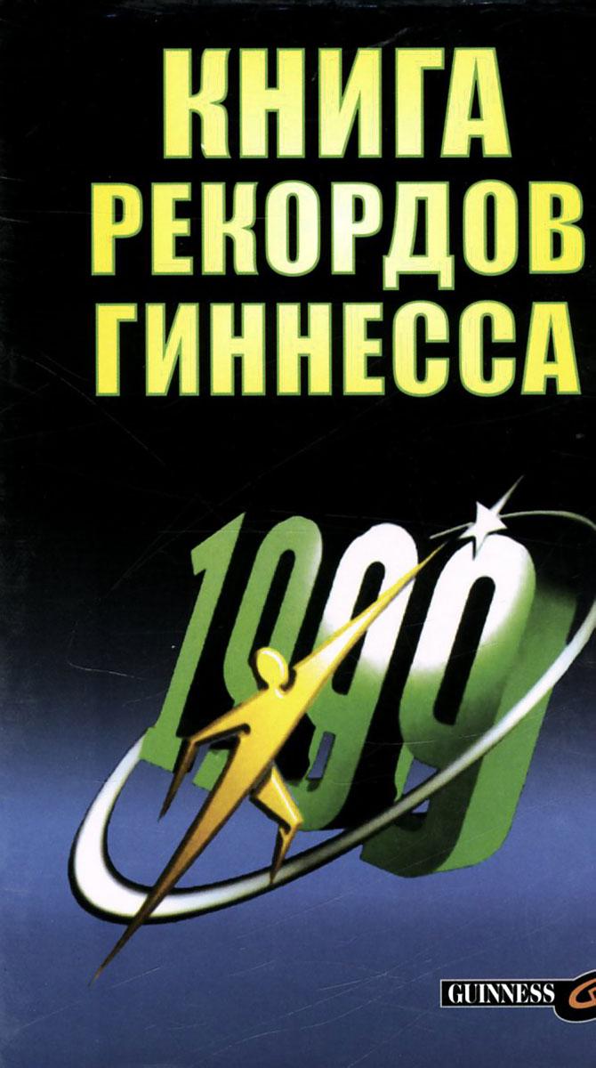 Книга рекордов Гиннесса. 1999 марина миргород книга рекордов бизнеса