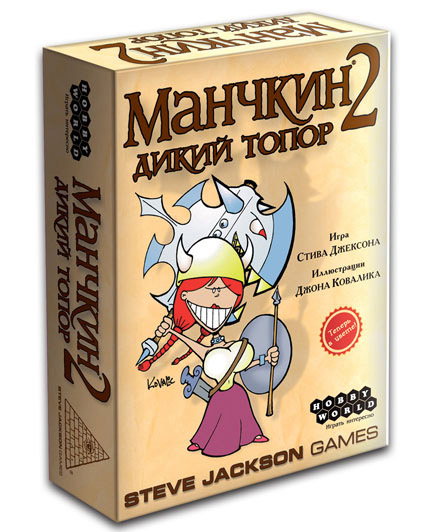 цена на Hobby World Настольная игра Манчкин 2 Дикий Топор (3-е издание)