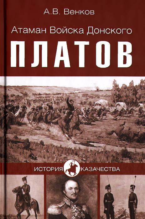 А. В. Венков Атаман Войска Донского Платов