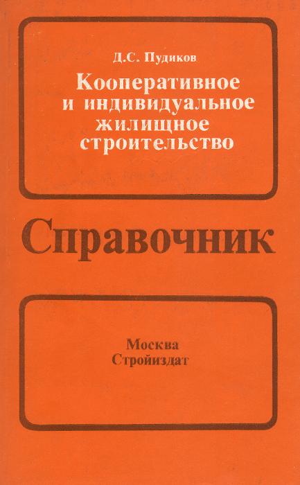 Д. С. Пудиков Кооперативное и индивидуальное жилищное строительство. Вопросы и ответы