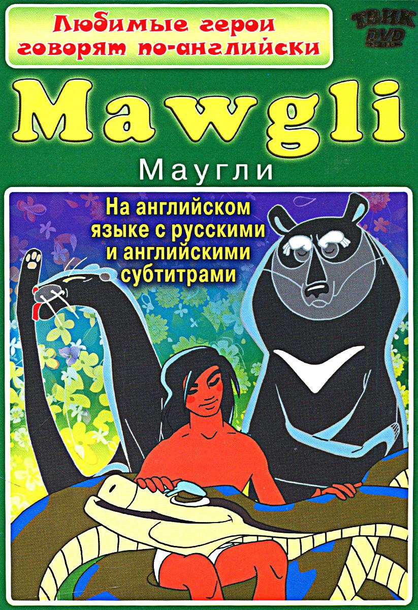 Mawgli цены онлайн