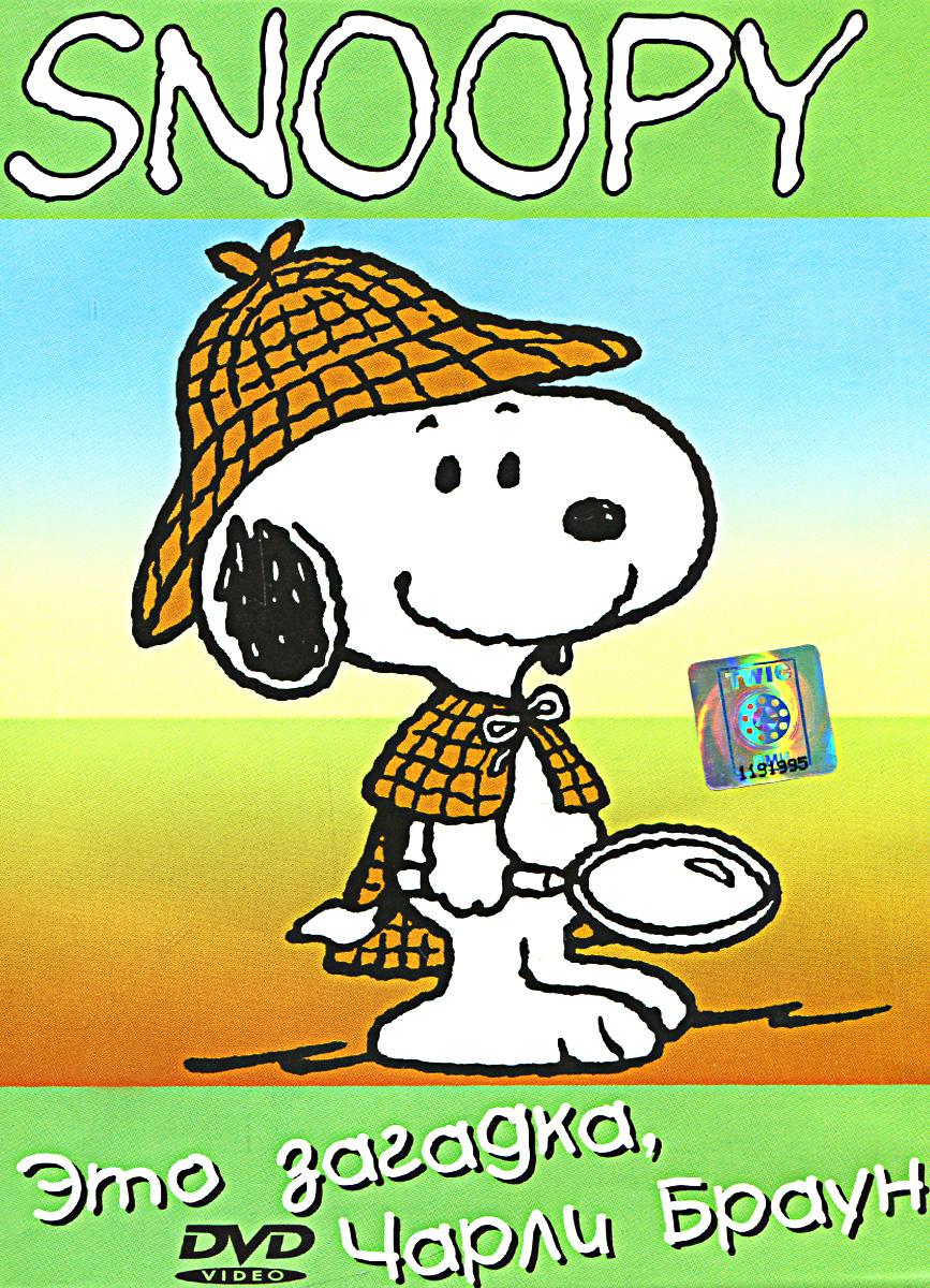 Snoopy: Это загадка, Чарли Браун утюг браун 785
