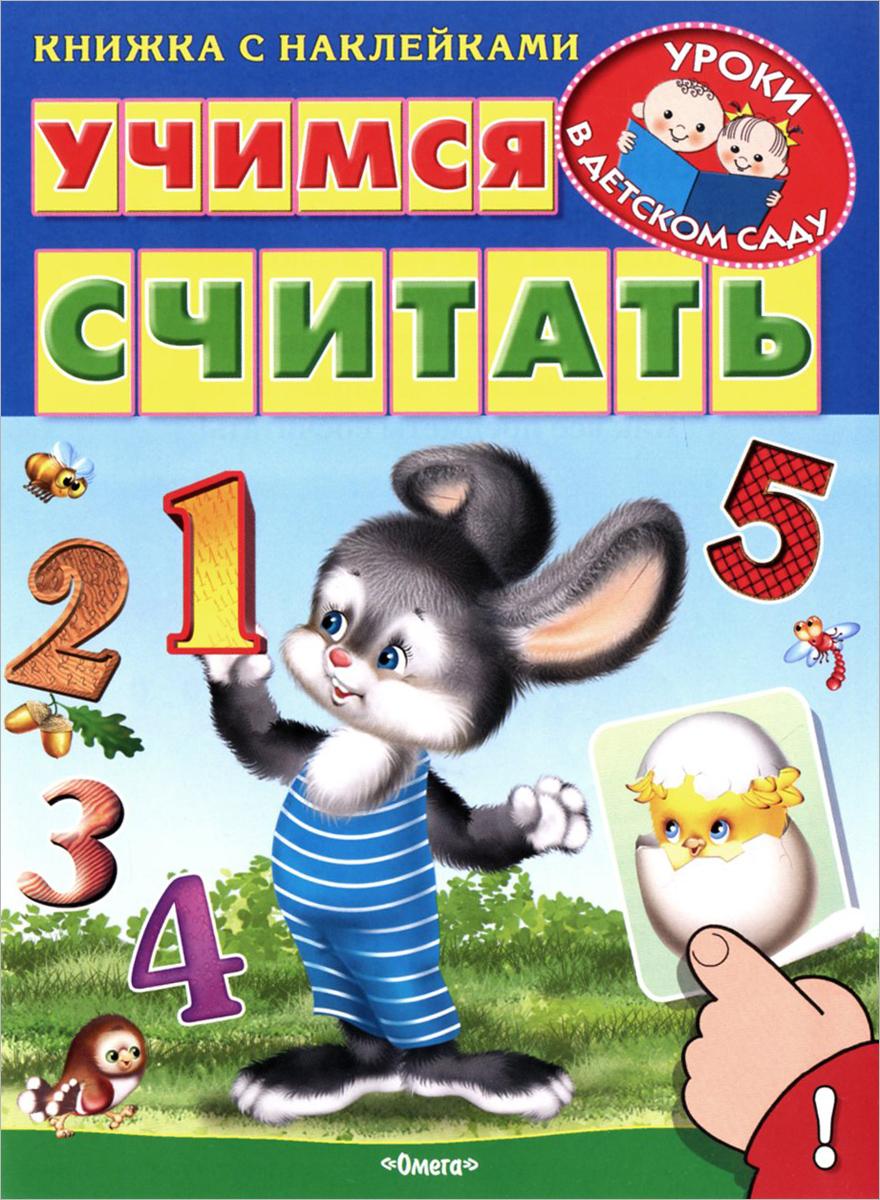 Ирина Шестакова Учимся считать (+ наклейками) раскраска книжка уроки математики учимся считать до 10 ф а4 8л 025838 8р403315