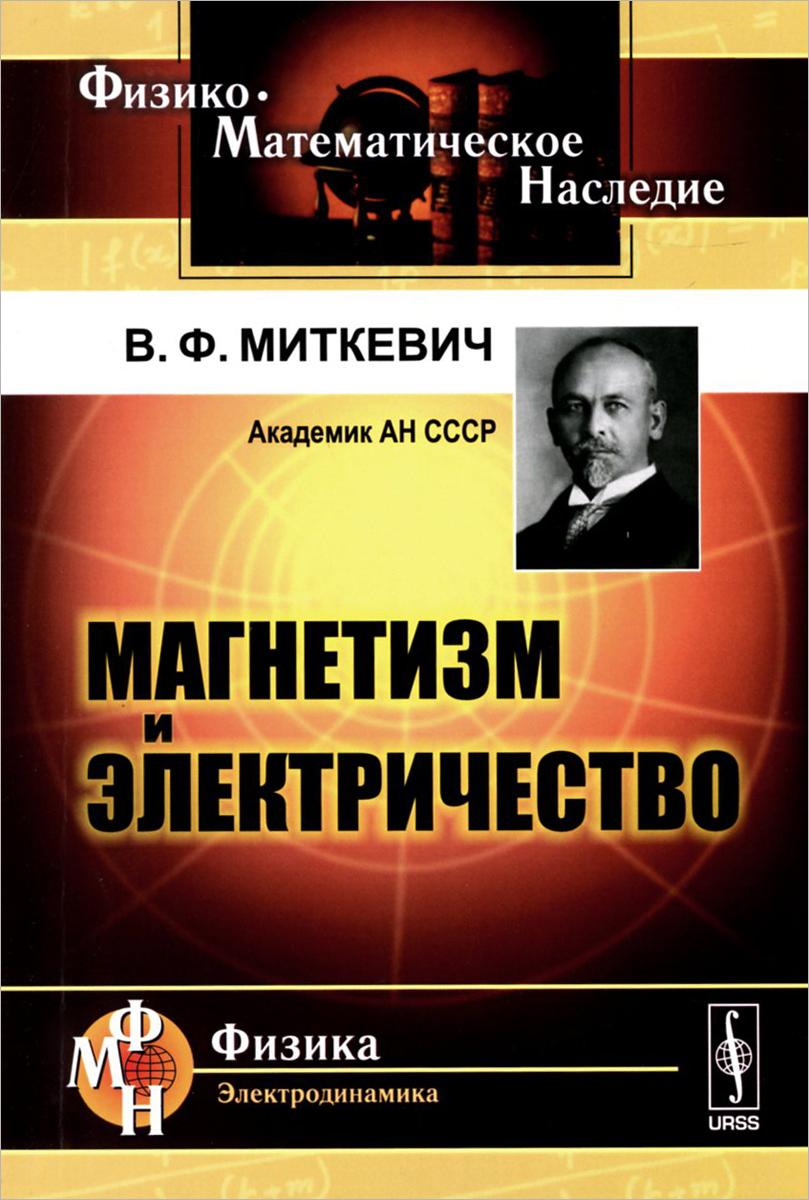 В. Ф. Миткевич Магнетизм и электричество