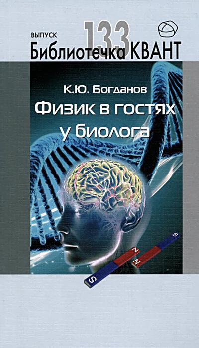 К. Ю. Богданов Физик в гостях у биолога