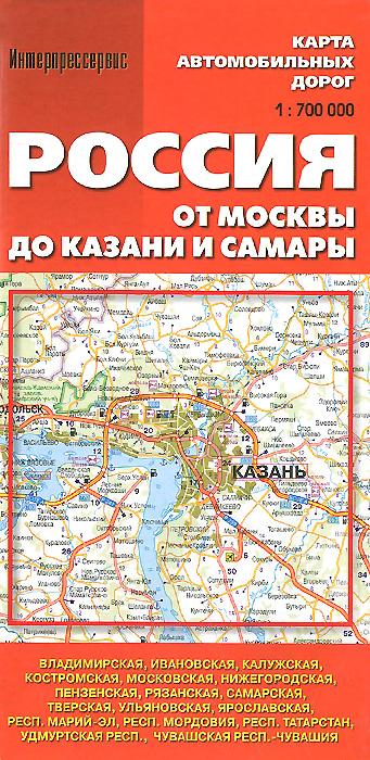 цена на Россия. От Москвы до Казани и Самары. Карта автомобильных дорог Уцененный товар (№1)