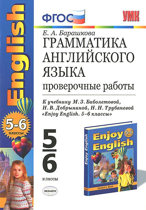 """Е. А. Барашкова Английский язык. 5-6 классы. Грамматика. Проверочные работы. К учебнику М. З. Биболетовой, Н. В. Добрыниной, Н. Н. Трубаневой """"Enjoy English. 5-6 классы"""""""