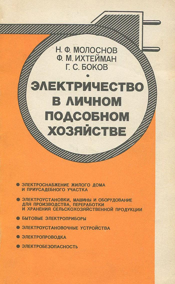 Н. Ф. Молоснов, Ф. М. Ихтейман, Г. С. Боков Электричество в личном подсобном хозяйстве