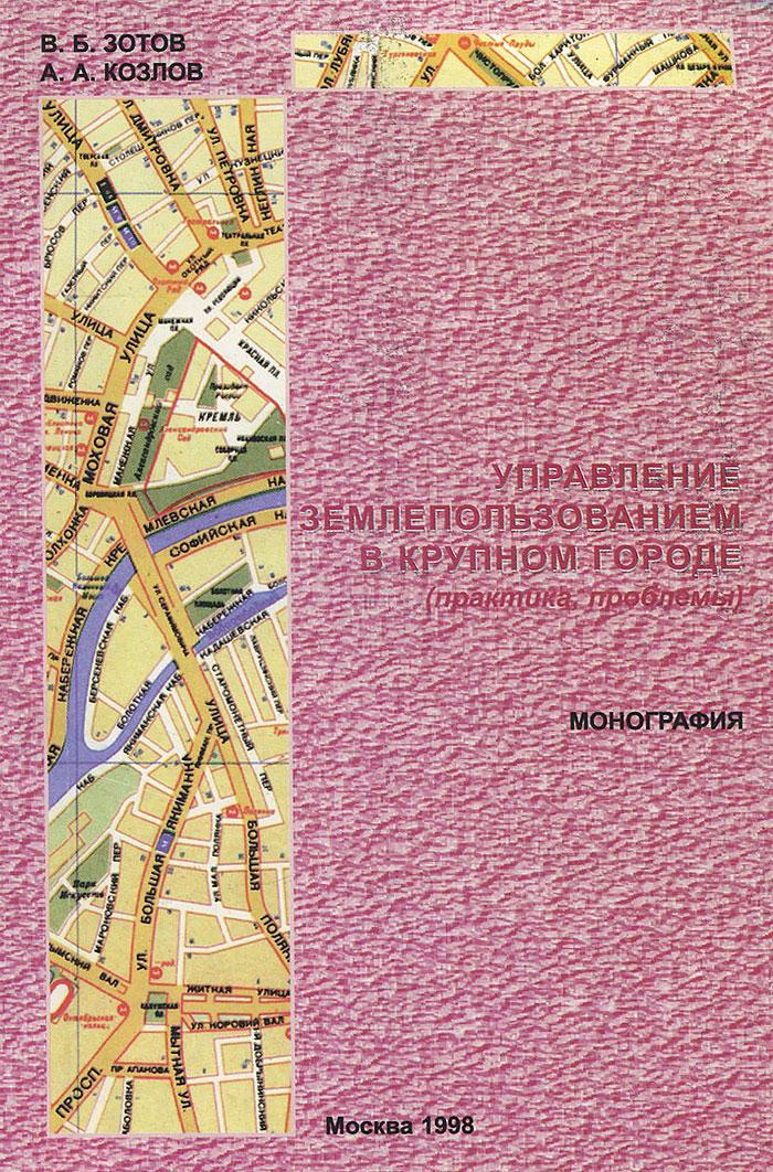 В. Б. Зотов, А. А. Козлов Управление землепользованием в крупном городе (практика, проблемы) козлов в и самонастраивающиеся системы с релейными элементами