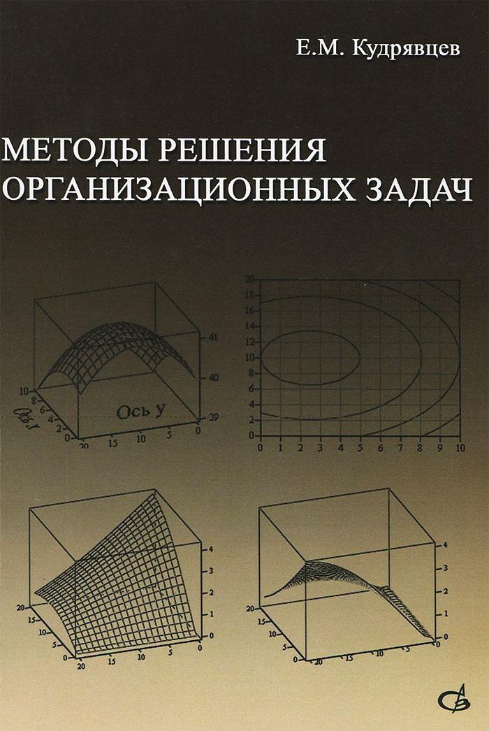 Е. М. Кудрявцев Методы решения организационных задач. Учебник цены