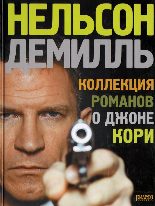 Нельсон Демилль Коллекция романов о Джоне Кори