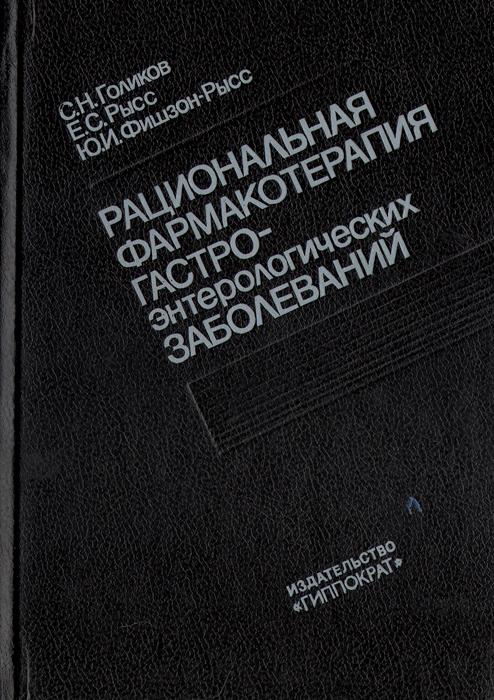 цена на С. Н. Голиков, Е. С. Рысс, Ю. И. Фишзон - Рысс Рациональная фармакотерапия гастроэнтерологических заболеваний