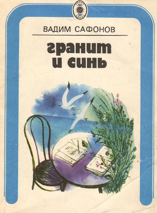 Вадим Сафонов Гранит и синь