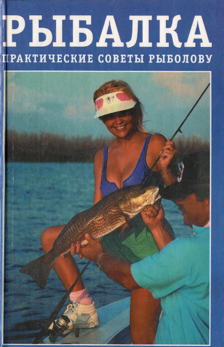 Рыбалка. Практические советы рыболову