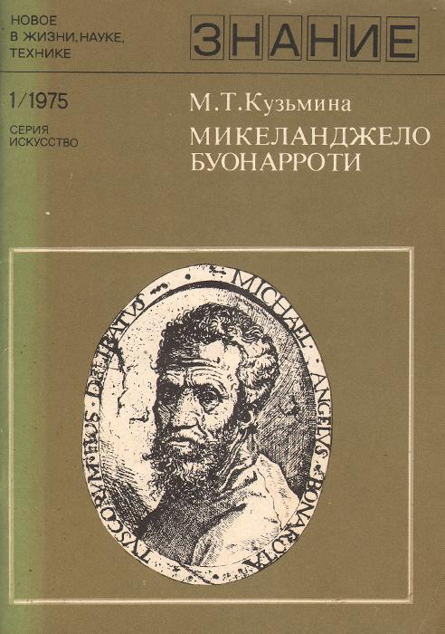 М. Т. Кузьмина Микеланджело Буонарроти