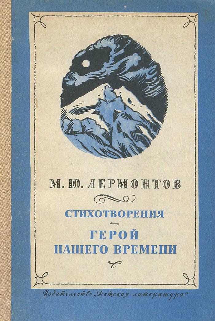 М. Ю. Лермонтов Стихотворения. Герой нашего времени