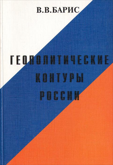 Геополитические контуры России
