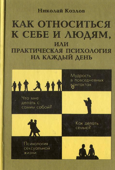 Как относиться к себе и людям, или Практическая психология на каждый день Темы, поднимаемые в книге, - на гребне...