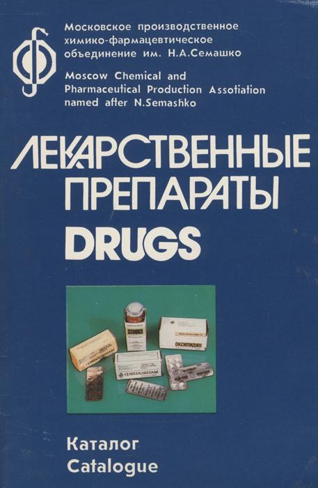 Лекарственные препараты. Каталог