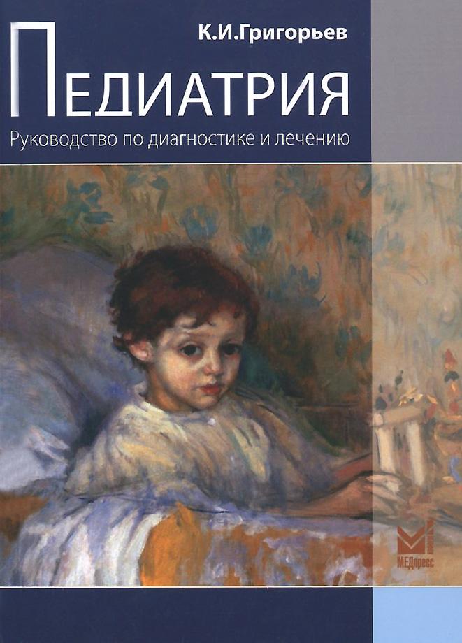 К. И. Григорьев Педиатрия. Руководство по диагностике и лечению