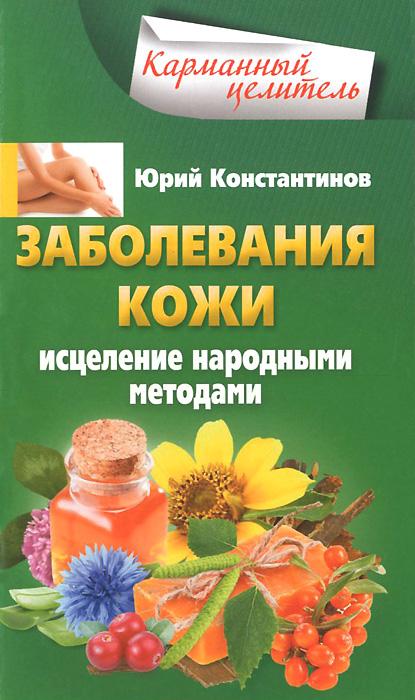 Юрий Константинов Заболевания кожи