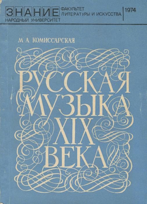 М. А. Комиссарская Русская музыка XIX века