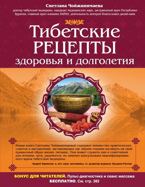 Светлана Чойжинимаева Тибетские рецепты здоровья и долголетия
