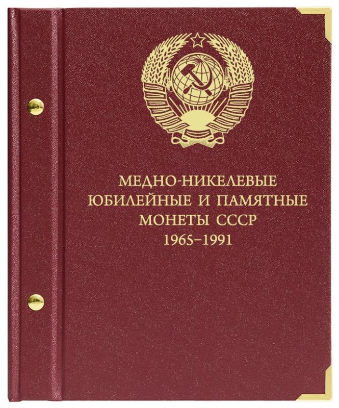 Альбом для монет «Медно-никелевые юбилейные и памятные монеты СССР. 1965-1991»