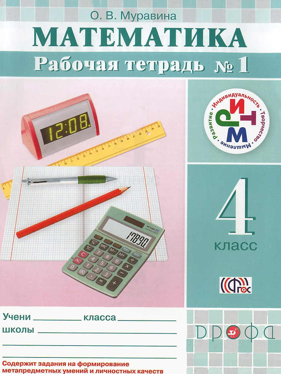 О. В. Муравина Математика. 4 класс. Рабочая тетрадь №1