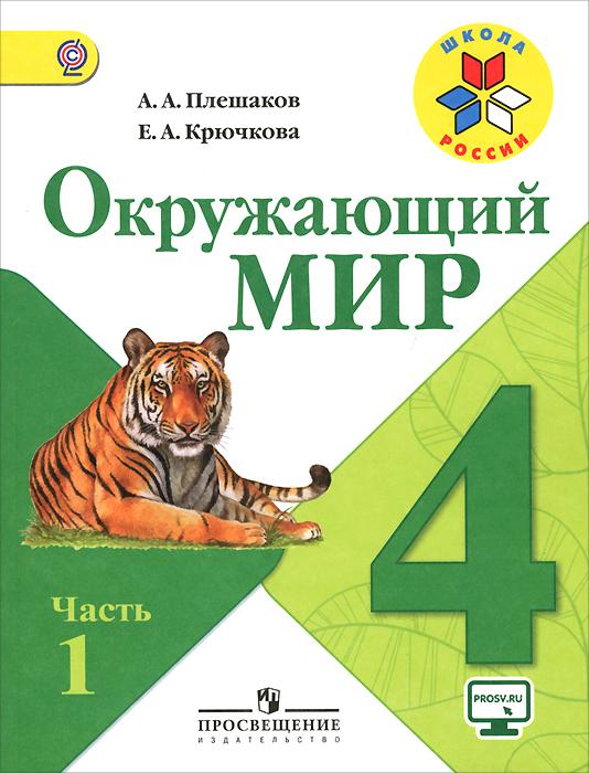 А. А. Плешаков, Е. А. Крючкова Окружающий мир. 4 класс. Учебник. В 2 частях. Часть 1