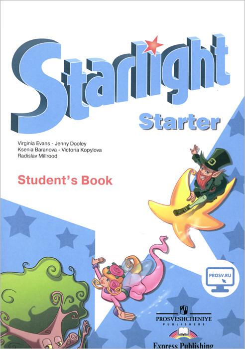 Ксения Баранова, Дженни Дули, Виктория Копылова, Радислав Мильруд, Вирджиния Эванс Starlight: Starter: Student's Book / Английский язык. Учебник