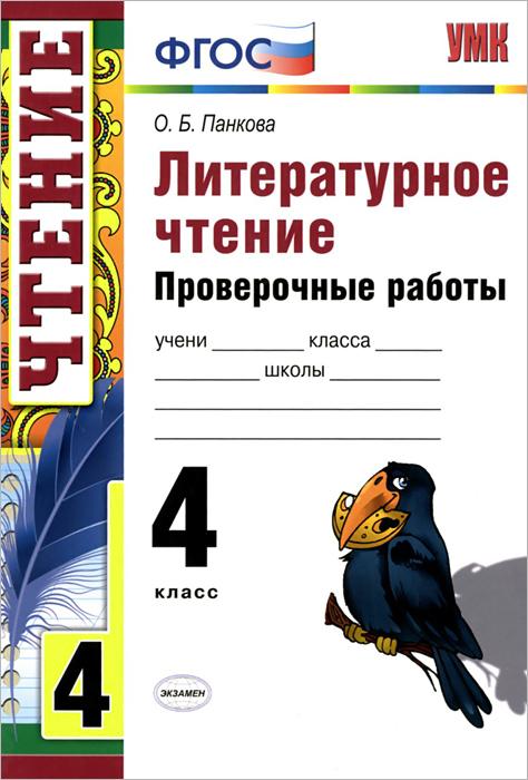 О. Б. Панкова Литературное чтение. 4 класс. Проверочные работы