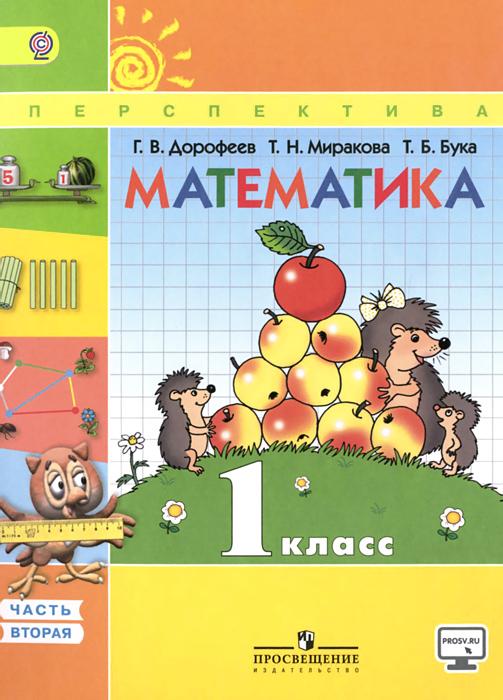 Г. В. Дорофеев, Т. Н. Миракова, Т. Б. Бука Математика. 1 класс. Учебник. В 2 частях. Часть 2 дорофеев г миракова т бука т математика 4 класс учебник в двух частях часть 2