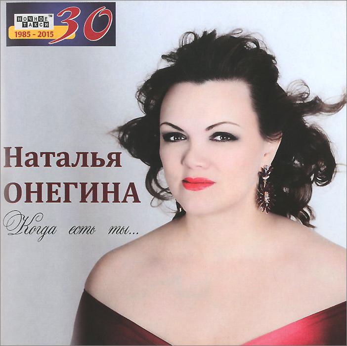Наталья Онегина Наталья Онегина. Когда есть ты... илья симанчук четыре онегина