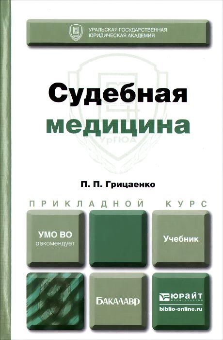 П. П. Грицаенко Судебная медицина. Учебник