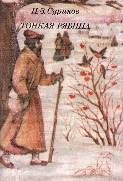 И. З. Суриков Тонкая рябина (миниатюрное издание)